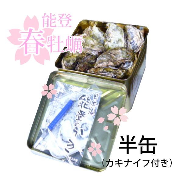 能登春牡蠣を通販・殻付半缶・1年もの・加熱用【送料込】