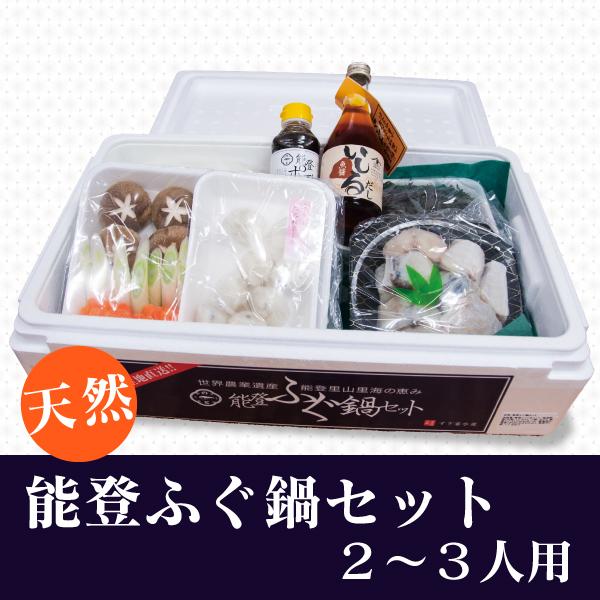 天然能登ふぐ鍋セット2,3人用【送料込】