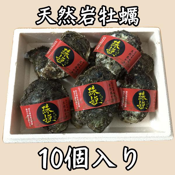 海女採れ天然岩牡蠣「珠姫」・10個入り