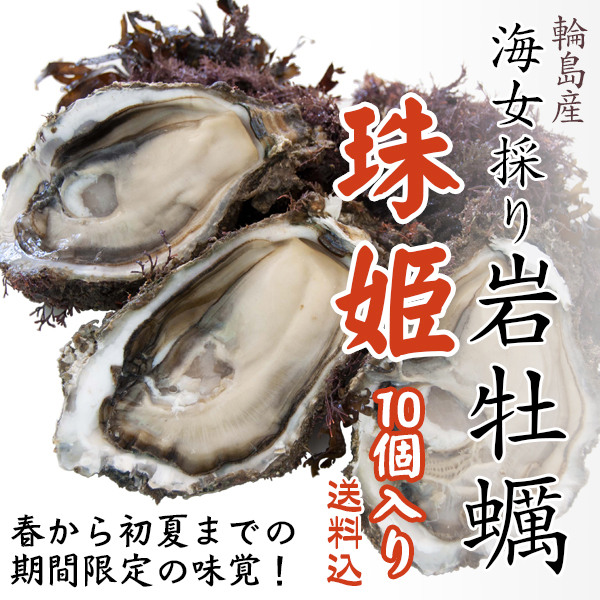 海女採れ天然岩牡蠣「珠姫」