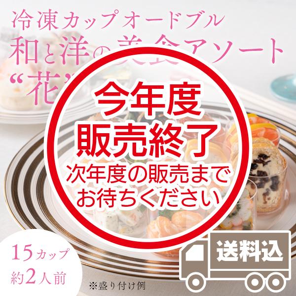 """【冷凍カップオードブル】 和と洋の美食アソート""""花"""" (15カップ:約2人前)"""