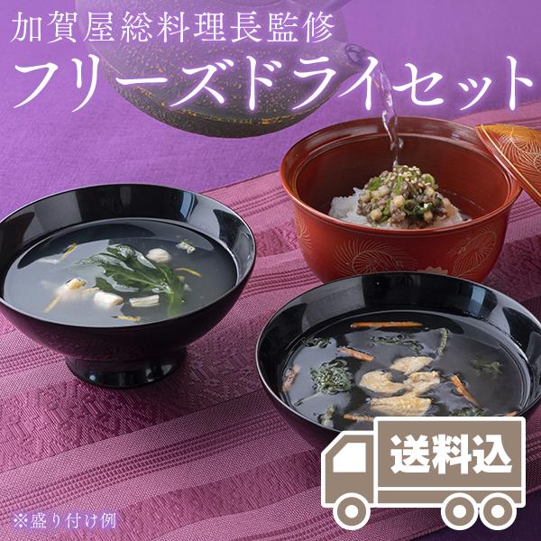 加賀屋総料理長監修 フリーズドライセット