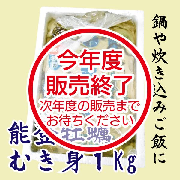 能登牡蠣むき身1kg・加熱用