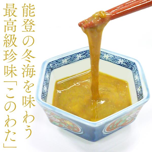 このわた(なまこの腸の塩辛)【日本酒とよく合います】
