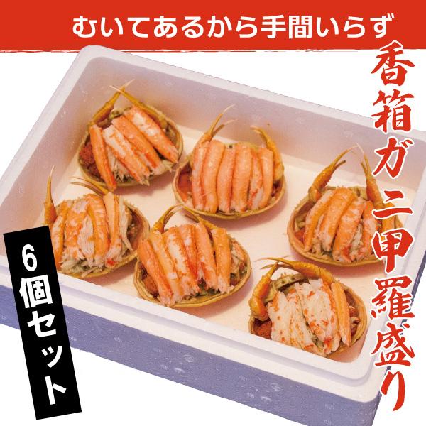 香箱ガニの甲羅盛り6杯セット通販~大きめサイズで食べ応えたっぷり~(ゆでて身出し、盛り付け済)【冷蔵・送料別】