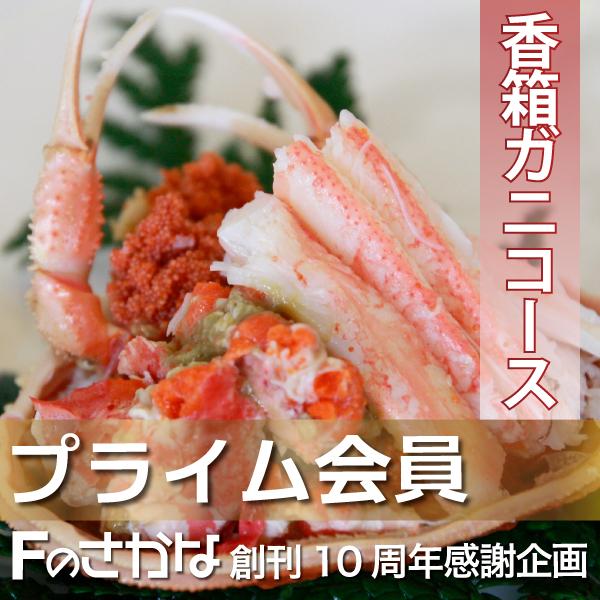 Fのさかなプライム会員-香箱ガニ甲羅盛りコース