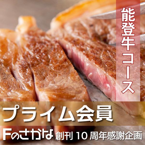 Fのさかなプライム会員-能登牛ヒレステーキコース