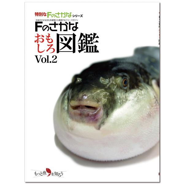 Fのさかな別冊『Fのさかなおもしろ図鑑VOL.2』送料込