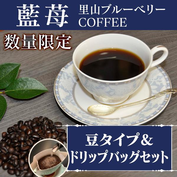 藍苺 里山ブルーベリーCOFFEE 豆タイプ・ドリップバッグセット