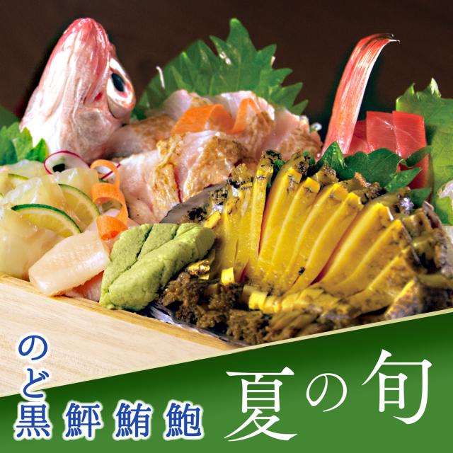 のどぐろ尾頭付初夏の特別お造り盛り合わせ(冷蔵・送料込)