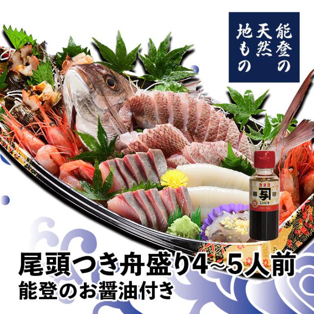 さしみ舟盛りお祝い用4~5人前、能登の醤油つき(生で盛り付け済み・還暦や米寿のお祝いに・送料別)
