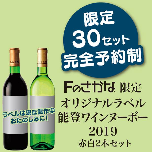 Fのさかな限定オリジナルラベル 能登ワインヌーボー 2019赤白2本セット(送料込)