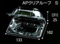 APクリアルーフ S 1ケース(1200枚)