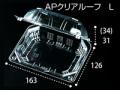 APクリアルーフ L 1ケース(800枚)