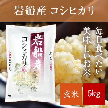 岩船産コシヒカリ玄米5kg