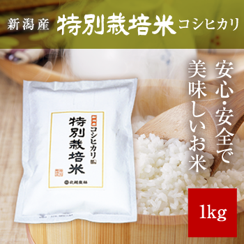 新米 30年産 新潟産コシヒカリ 特別栽培米1kg