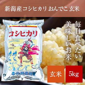 新潟産コシヒカリ玄米5kg