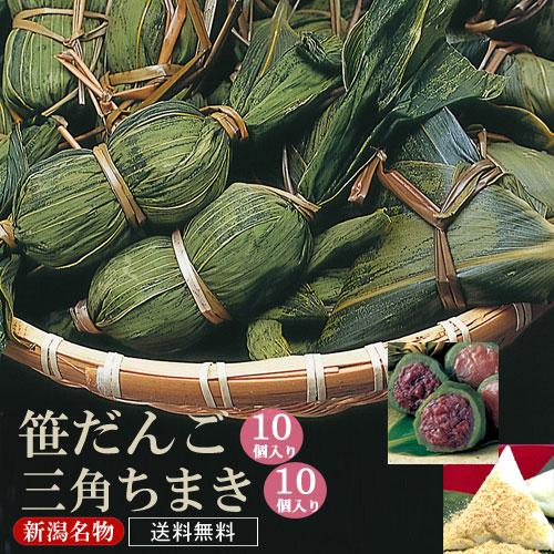 新潟名物 笹だんご10個 三角ちまき10個  送料無料【クール便送料別途】