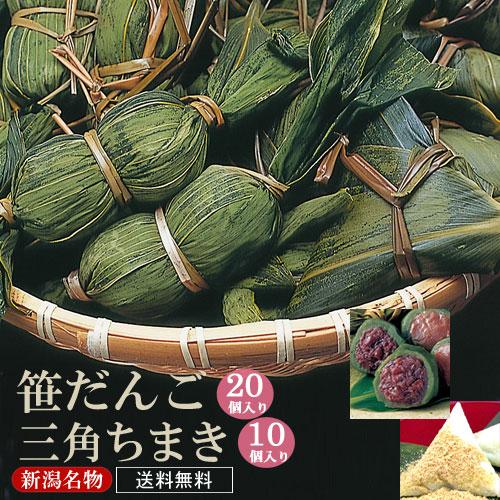 新潟名物 笹だんご20個 三角ちまき10個  送料無料【クール便送料別途】