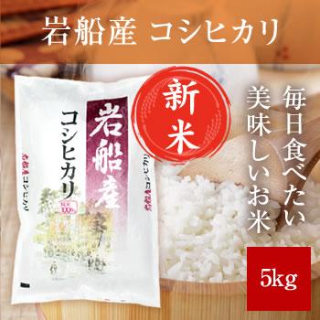 【新米予約】 令和元年産 岩船産コシヒカリ 5kg