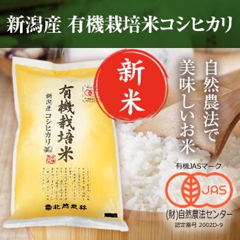 【新米予約】 令和元年産 新潟産コシヒカリ 有機栽培米 5kg