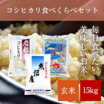 令和2年産 新潟県産 コシヒカリ食べくらべセット 玄米15kg