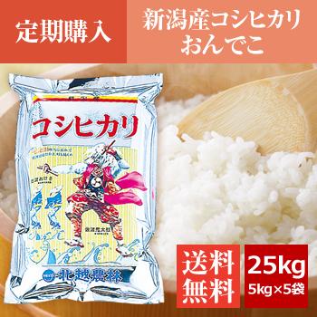 【定期購入】 新潟産コシヒカリ おんでこ25kg(5kg×5袋)