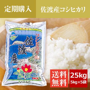 【定期購入】 佐渡産コシヒカリ 25kg(5kg×5袋)