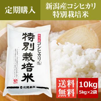 【定期購入】新潟産コシヒカリ 特別栽培米 10kg(5kg×2袋)