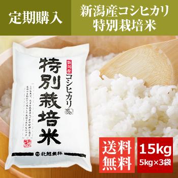 【定期購入】新潟産コシヒカリ 特別栽培米 15kg(5kg×3袋)