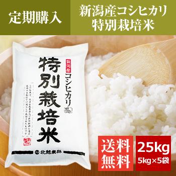 【定期購入】 新潟産コシヒカリ 特別栽培米 25kg(5kg×5袋)