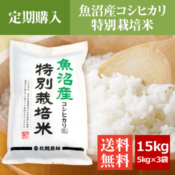 【定期購入】魚沼産コシヒカリ 特別栽培米 15kg(5kg×3袋)
