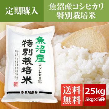【定期購入】魚沼産コシヒカリ 特別栽培米 25kg(5kg×5袋)