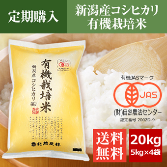 【定期購入】有機JAS認証 新潟産コシヒカリ 有機栽培米 20kg(5kg×4袋)