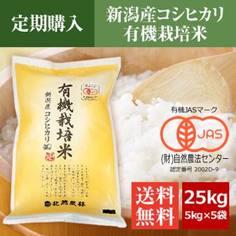 【定期購入】有機JAS認証 新潟産コシヒカリ 有機栽培米 25kg(5kg×5袋)