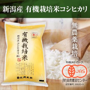 【有機JAS認証】 【新米】 令和元年産  新潟産コシヒカリ 有機栽培米5kg