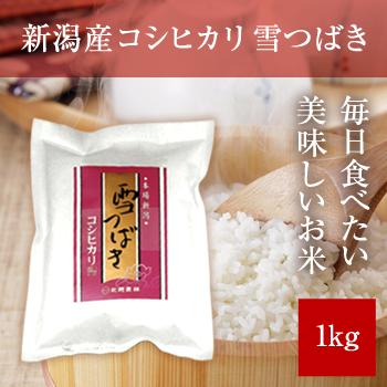 新米 30年産 新潟産コシヒカリ 雪つばき1kg