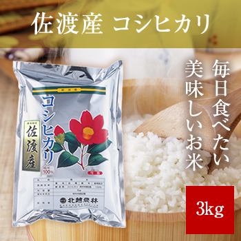 【新米】 令和元年産  佐渡産コシヒカリ3kg