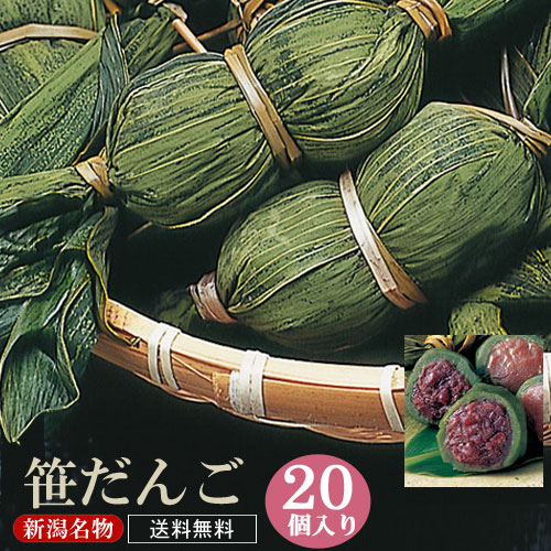 新潟名物 笹だんご20個セット 送料無料