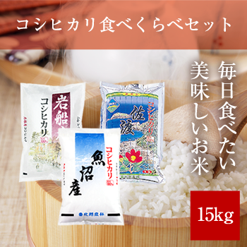 令和元年産  コシヒカリ食べくらべセット 15kg
