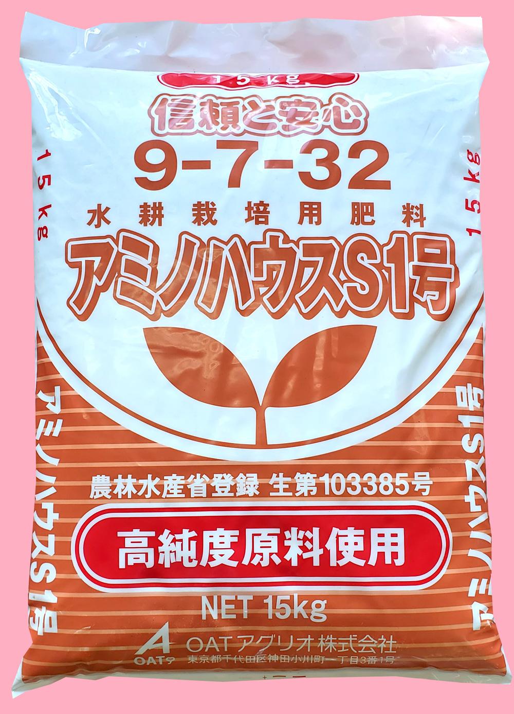 アミノハウス肥料S1号 農薬通販jp