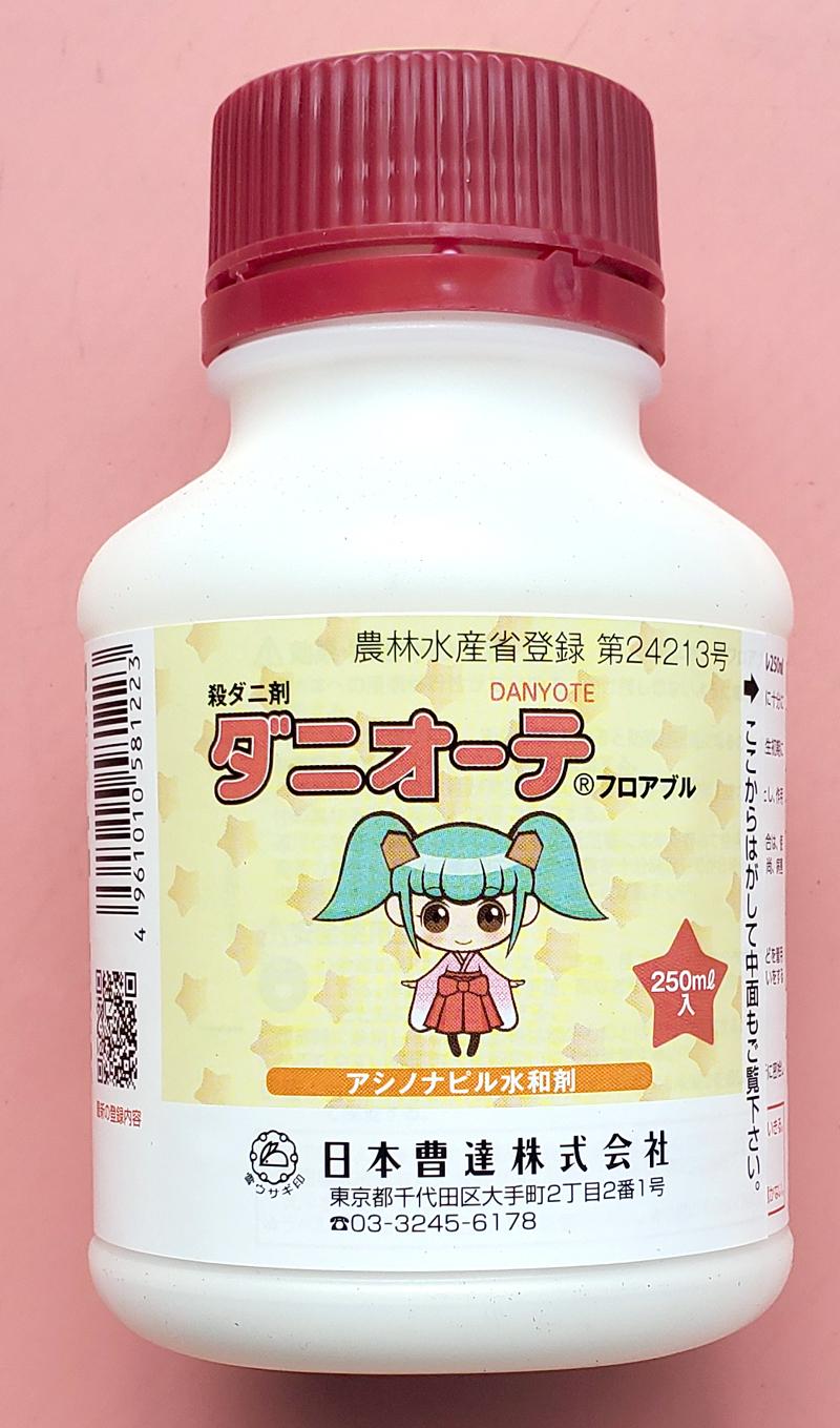 ダニオーテフロアブル 農薬通販jp