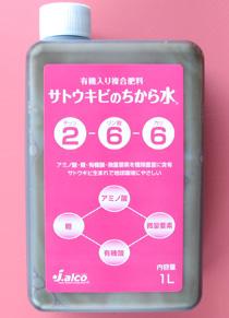 サトウキビのちから水 農薬通販jp