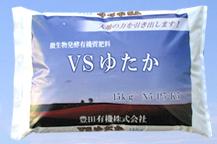 VSゆたか 農薬通販jp