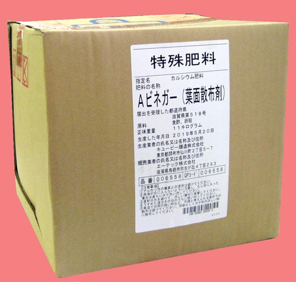 Aビネガー 農薬通販jp