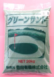 グリーンサンド淡色 農薬通販jp
