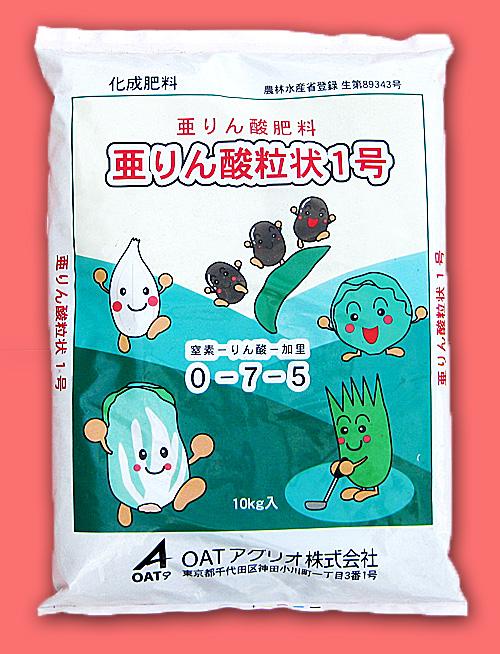 亜りん酸粒状1号(10kg)【10,000円以上購入で送料0円 安心価格】