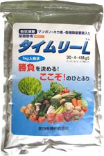 タイムリーL 農薬通販jp