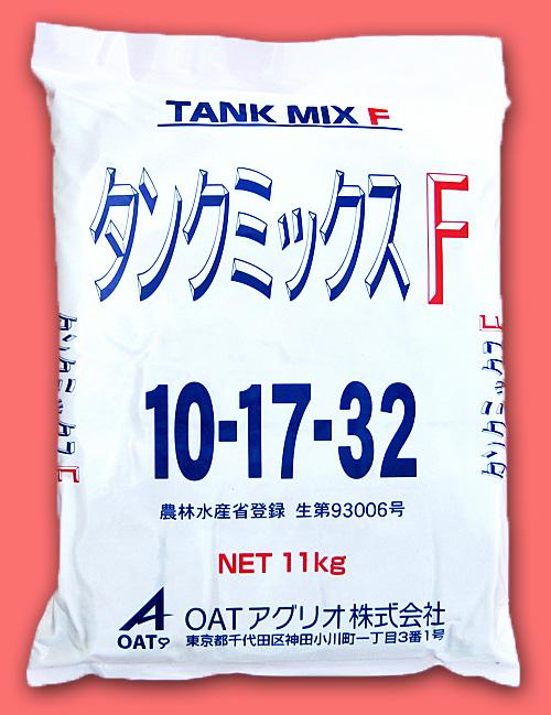 タンクミックスF 農薬通販jp
