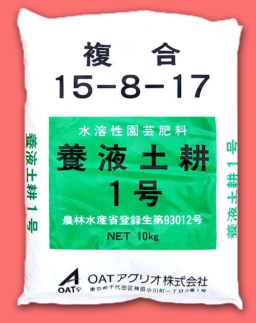養液土耕1号(10kg)  【10,000円以上購入で送料0円 安心価格】